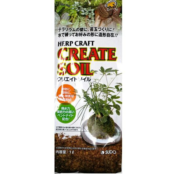 【苔玉作り】クリエイトソイル 1L 【スドー】