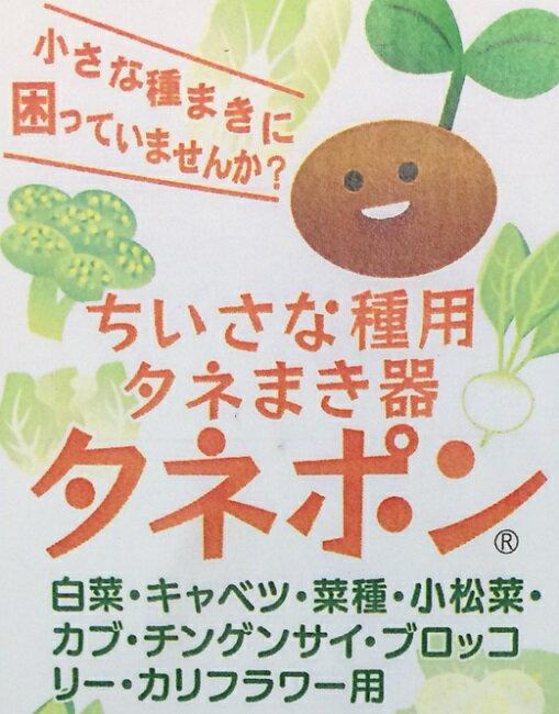 【送料無料】タネポン【小さな種まき用】【タネまき器】【野菜種まき】たねぽん