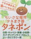 タネポン【小さな種まき用】【タネまき器】【野菜種まき】たねぽん