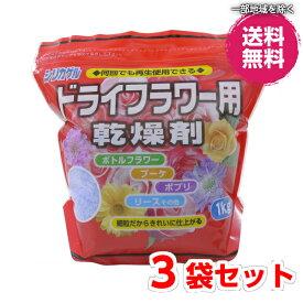 ドライフラワー用 乾燥剤 シリカゲル 1kg×3袋セット 細粒タイプ