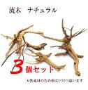 天然流木 ナチュラル 3個セット(サイズ・約15〜30cm以上)