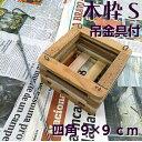 【植物用木製ハンギング】木枠 Sサイズ 吊金具付き【約9х9cm】