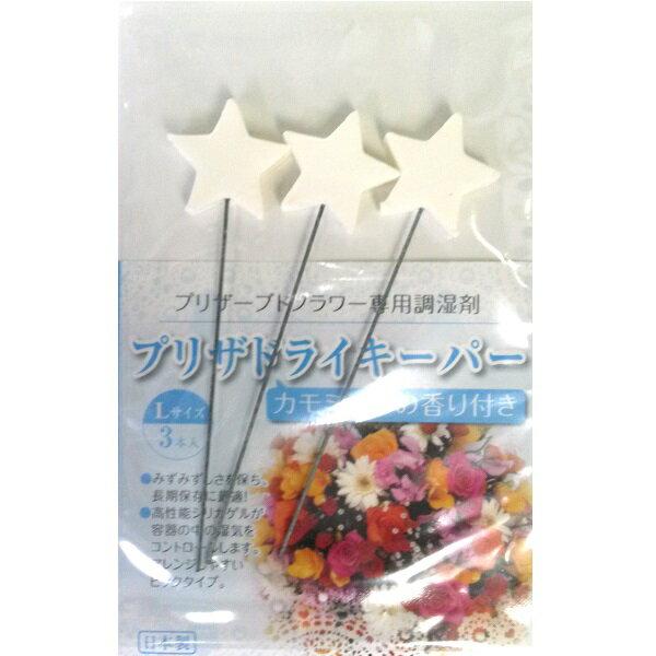 【ピックタイプ】【カモミールの香り付き】プリザドライキーパー Lサイズ 3本入 ホワイト 【ハート】【星】