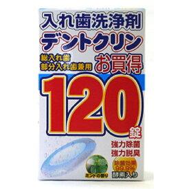 入れ歯洗浄剤 デントクリン 120錠入 ミントの香りみっちゃんホンポ