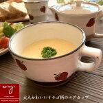 マグカップ陶器大きいおしゃれかわいいいちご柄苺模様北欧モダン和日本製波佐見焼人気オシャレ大きめスープカップ瑞幸窯ブランドイチゴやきものはさみやきコーヒーカップ大容量カフェ