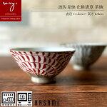 面取唐草茶碗泰斗窯陶器波佐見焼手描き全2色2サイズ