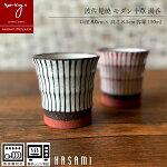 コップモダンカップ十草全2色陶器