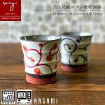 コップモダンカップ唐草全2色陶器