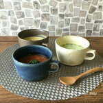 スープカップソリッド窯変火変わりマグカップカフェオレボウル全3色波佐見焼陶器