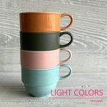マグカップライトカラースタッキングミニマグナチュラルでモダン家カフェ全4色陶器