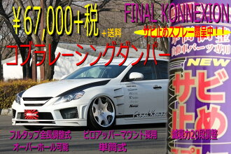 車金額風格最後連接眼鏡蛇賽車减振器標記2 chieisakuresuta JZX100