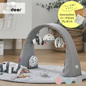 【レビューでバープクロス特典】Done by Deer/アクティビティジム Activity gym ダンバイディア ベビートイ プレイジム 北欧 ベビー おもちゃ ブルー グレー ピンク かわいい おしゃれ 出産祝い 誕