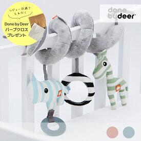 【レビューでバープクロス特典】送料無料 Done by Deer/アクティビティスパイラル ダンバイディア ベビーカートイ 北欧 ベビートイ ダンバイディアー