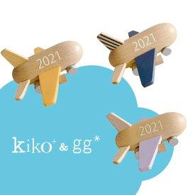 kiko+(キコ)/2021 mini jet ミニジェット ミニ飛行機 木製 ベビートイ キッズ 木のおもちゃ きこ 出産祝い メモリアル子供 誕生日 1歳 2歳 3歳 4歳 かわいい ギフト プレゼント 出産祝い クリスマス 男児 女児 男の子 女の子 玩具 知育玩具 幼児