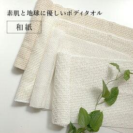 素肌と地球に優しいボディタオル 和紙 日本製 ナチュラル