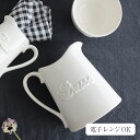 STUDIO M'(スタジオエム)/Cream ware juice pitcher クリームウエア ジュースピッチャー 食器 カフェ キッチン 北欧…
