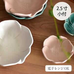 STUDIO M'(スタジオエム)/山茶花 2.5寸小付 食器 カフェ キッチン 北欧 ナチュラル おしゃれ 日本製 スタジオm studiom 和風 和 和食器 電子レンジOK