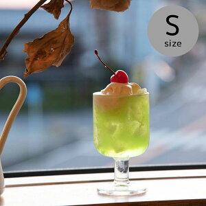 しっぽりおうち時間♪ ゴブレット S 高さ10.3cm 口径6.3cm ガラス イタリア製 ステム ワイングラス ジュース グラス デザートカップ スタック スタッキング 24191258