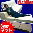 ≪アキレス≫ソファーベッド3wayマットレス/シングルサイズ くつろぎ方いろいろ!【achilles】【ソファーベッド マットレス】【RCP】