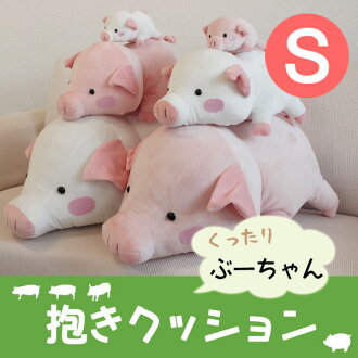 Animal including the くったりぶーちゃん cushion small size lid pig stuffed toy mini-cushion sewing
