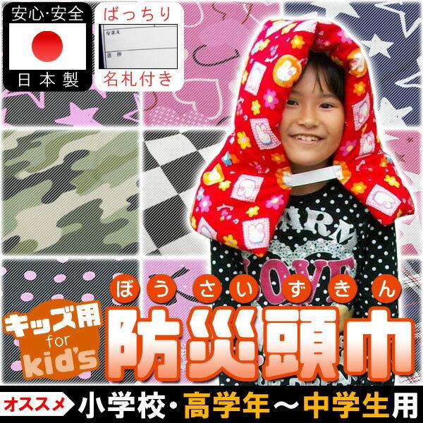 防災ずきん子供用 日本製 キッズ 小学校高学年〜中学生程度迄におすすめです。 防災頭巾 子ども 小学生 防災グッズ