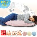 送料無料 パイル 抱き枕 洗える ボディーピロー 妊婦 マタニティ 抱きまくら 枕 まくら 妊婦 安眠 クッション ロング…