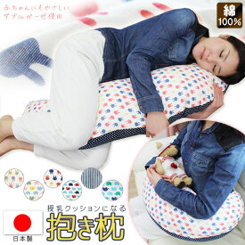 送料無料 日本製 ガーゼ 抱き枕 授乳クッション 洗える ボディーピロー 妊婦さんにも最適 マタニティ 抱きまくら 枕 まくら 妊婦 安眠 クッション ロングクッション こだわり抱き枕 ダブルガーゼ使用 肌に優しい 赤ちゃん ベビー 授乳枕