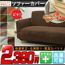 送料無料 《アウトレット》 数量限定 2way ストレッチ ニット アウトレット ソファーカバー 肘付き 3人掛け 用 タテヨ…