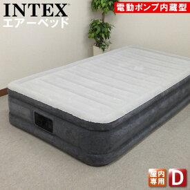 【90日間保証付き】 INTEX ベッド 電動 エアーベッド ダブル 高反発 マットレス インテックス 送料無料 エアーマット 収納できる ダブルサイズ マット 高さ33cm 極厚 日本語説明書 来客用