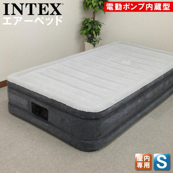 送料無料 INTEX ベッド 電動エアーベッド シングル 高反発 電動 マットレス インテックス エアベッド エアーベッド 高さ33cm 極厚 日本語説明書 90日間保証付き 折りたたみベッド 来客用