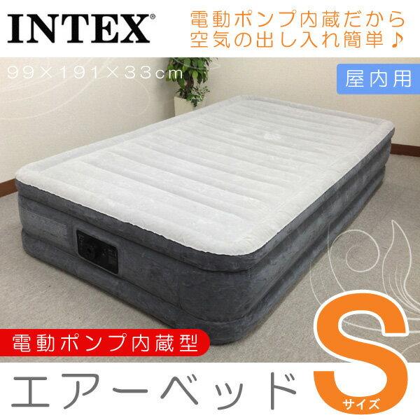 送料無料 INTEX ベッド 電動 エアーベッド シングル 高反発 マットレス インテックス 送料無料 エアベッド 高さ33cm 極厚 日本語説明書 90日間保証付き 折りたたみベッド 来客用