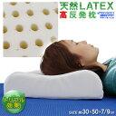 【送料無料】天然LATEX ラテックス 100%使用【レギュラーサイズ M】 トリプル効果 高反発枕 マシュマロのような柔ら…