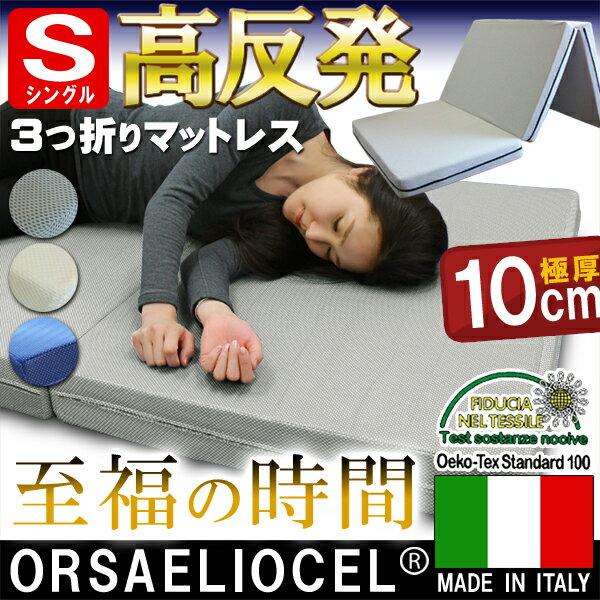 送料無料 厚さ10cm イタリア製 高反発 健康 三つ折り マットレス オルサエリオセル シングルサイズ 折りたたみマットレス 高反発マットレス 3つ折りマットレス 腰痛対策 3つ折り