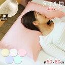 【ネコポス便可 送料350円】綿100% 枕カバー タオル地 枕カバー 50×80cm ファスナー式 ピローケース さらさら とした…