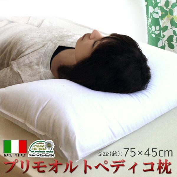送料無料 イタリア製 プリモ オルトペディコ枕 ビックサイズ 肩こり 頚椎安定 うつぶせ 横向き 整体枕 大きいまくら メディカル枕 と ヴィバルディ との比較を掲載