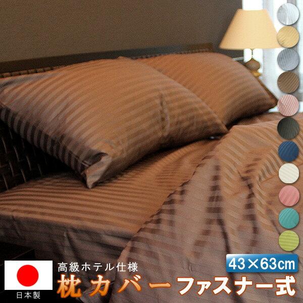 ネコポス便可 送料350円 日本製 高級ホテル仕様 サテンストライプ ピローケース ピロケース 枕カバー 43×63 cm用 サテン ファスナー式 防ダニ ダニ通過率0% 高密度生地 リネン 羽根枕 にも最適 北欧風