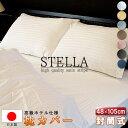 ネコポス便可 送料350円 日本製 ピローケース 枕カバー 封筒式 ファベ社枕 オルトペディコ枕 メディカルライフ 枕 に…