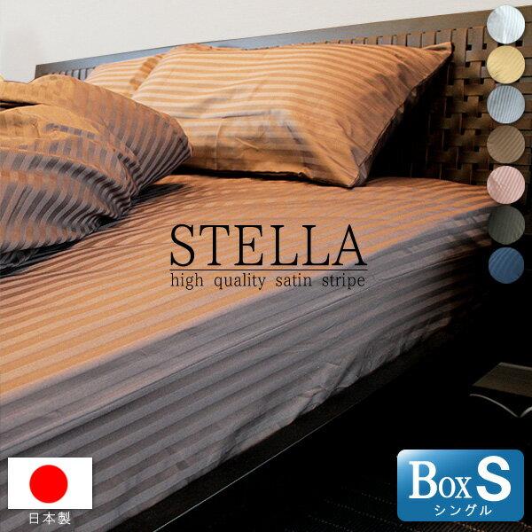 日本製 高級ホテル仕様 サテンストライプ ベッドシーツ ボックスシーツ シングル(S)サイズ 防ダニ 子供も安心 ダニ通過率0% 高密度生地 サテン BOXシーツ リネン ベットシーツ ベッドカバー 北欧風 マットレスカバー