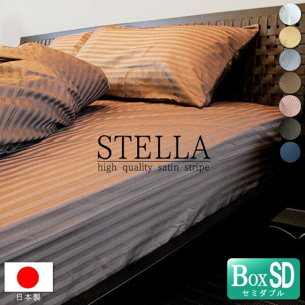 日本製 高級ホテル仕様 サテンストライプ ベッドシーツ ボックスシーツ セミダブル(SD)サイズ 防ダニ 子供も安心 ダニ通過率0% 高密度 生地 リネン 北欧風 マットレスカバー