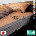 期間限定 \3,580 ⇒ \3,080 !!日本製 高級ホテル仕様 サテンストライプ ベッドシーツ ボックスシーツ セミダブル(SD…