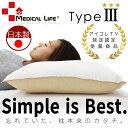 送料無料 日本製 オルトぺディコ枕 肩こり メディカル枕 との比較 最高グレード枕 メディカルライフピロー type-3 道…