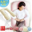 送料無料 抱き枕 U字クッション U型 パイル 抱き枕 洗える ボディーピロー 妊婦さんにも最適 マタニティ 抱きまくら …