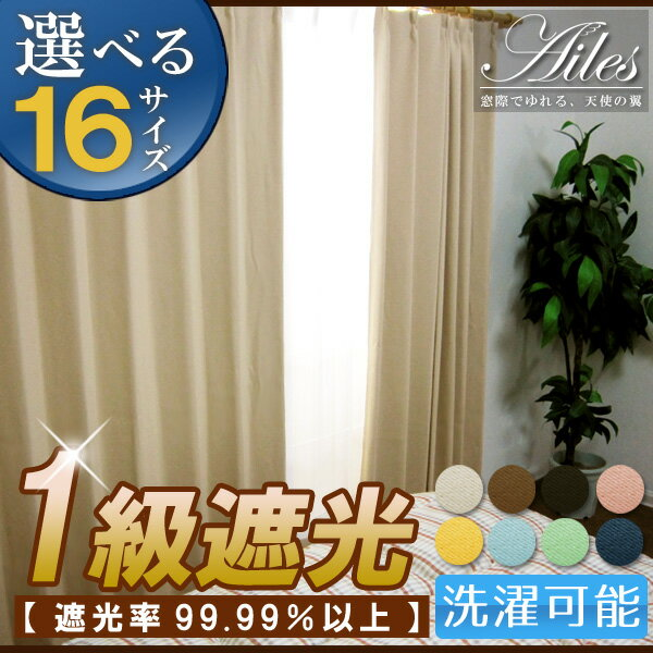 送料無料 1級 遮光 選べる16サイズ 洗濯可能 タッセル 遮光 一級遮光 無地 北欧 おしゃれ カーテン シンプル 断熱効果 紫外線カット 遮光 厚手生地 幅100cm 幅200cm 長さ110cm 135cm 178cm 185cm