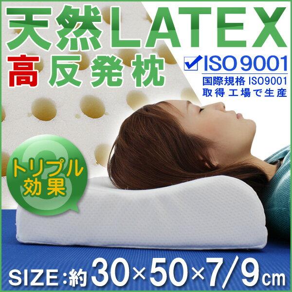 【送料無料】天然LATEX ラテックス 100%使用【レギュラーサイズ M】 トリプル効果 高反発枕 マシュマロのような柔らかさなのにしっかりサポート モールド製法 でへたりにくい 工場協賛価格でご提供 ピロー 枕 抗菌 防ダニ 防カビ