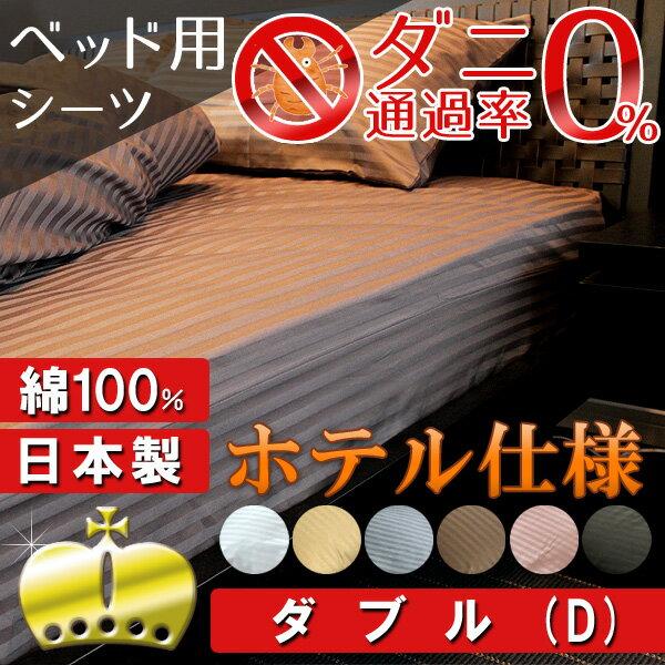 日本製 高級ホテル仕様 サテンストライプ ベッドシーツ ボックスシーツ ダブル(D)サイズ 防ダニ 子供も安心 ダニ通過率0% 高密度 生地 羽毛羊毛兼用 サテン リネン 北欧風 サテンBOXシーツ リネン ベッドカバー マットレスカバー
