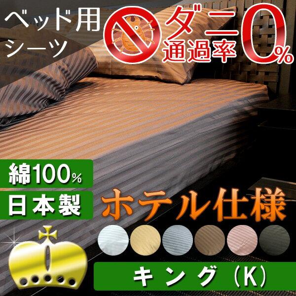 今だけポイント10倍!日本製 高級ホテル仕様 サテンストライプ ベッドシーツ ボックスシーツ キングサイズ 防ダニ ダニ通過率0% 高密度生地 サテン BOXシーツ ベットシーツ ベッドカバー 特注 別注 北欧風 ワイドキング マットレスカバー