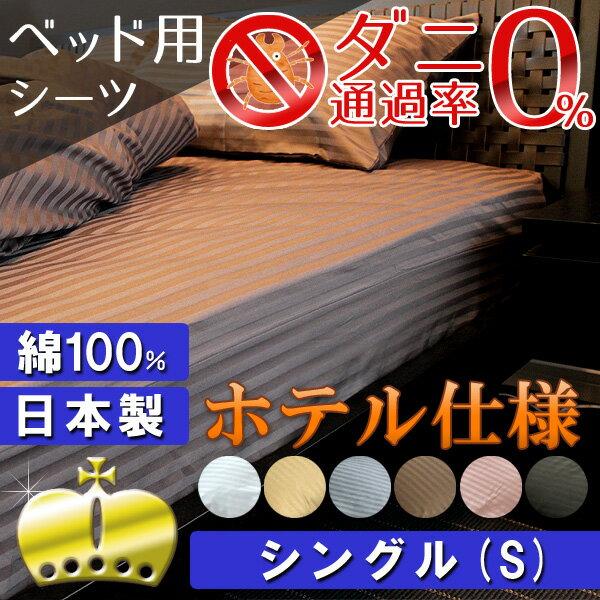 日本製 高級ホテル仕様 サテンストライプ ベッドシーツ ボックスシーツ シングル(S)サイズ 防ダニ 子供も安心 ダニ通過率0% 高密度生地 サテンBOXシーツ リネン ベットシーツ ベッドカバー 北欧風 マットレスカバー