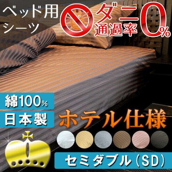 今だけポイント10倍!日本製 高級ホテル仕様 サテンストライプ ベッドシーツ ボックスシーツ セミダブル(SD)サイズ 防ダニ 子供も安心 ダニ通過率0% 高密度 生地 リネン 北欧風 マットレスカバー