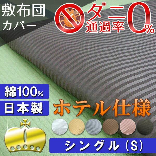 日本製 高級ホテル仕様 サテンストライプ 敷布団カバー シングル(SL)サイズ 防ダニ だから子供も安心 ダニ通過率0% 高密度生地使用 サテン 敷きカバー リネン 敷き布団 カバー おしゃれ 北欧風 綿100% シングルロング