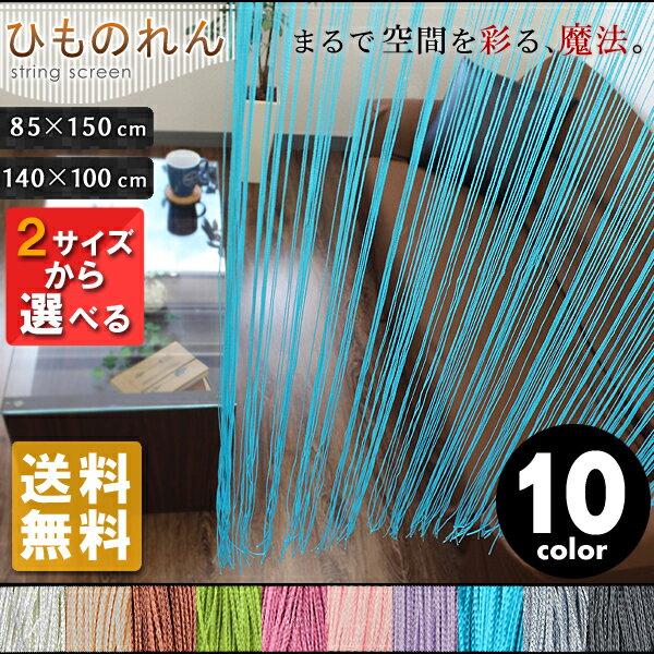 ネコポス 送料無料 ひものれん 140×100cm か 85×150cm が選べます ストリングカーテン ストリングのれん 紐のれん 暖簾 ひもスクリーン カフェカーテン 生活 激安 通販 間仕切り 紐暖簾